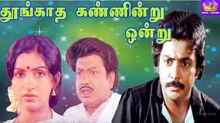 Mohan In - Thoogatha Kannindru Ondru-Ambika,S V Sekar,Senthil,Mega hit Tamil H D Full Movie