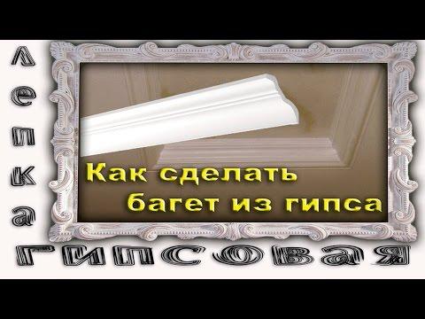 Как Сделать Багет Из Гипса. Гипсовая Лепка. - YouPak.pk Largest Collection of HD Videos