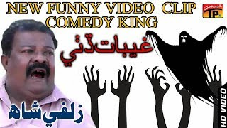 Ghebaat - Zulfi Shah Comedy King And Funny Video - Tp Sindhi