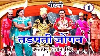 Bhojpuri Nautanki | तड़पती जोगन उर्फ़ डाकू शैतान सिंह (भाग-1) | Bhojpuri Nautanki Nach Programme