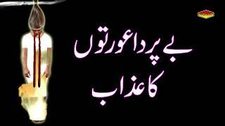 Be Parda Aurton Ka Aazab   Taqreer