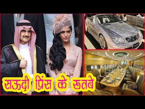 Xxx Mp4 सऊदी अरब के इस प्रिंस के आगे अंबानी के रुतबे भी फेल हैं Saudi Arab Prince Luxury Lifestyle 3gp Sex
