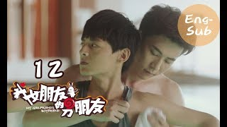 【My Girlfriend's Boyfriend】Ep12 (Eng-sub) (Love Triangle between An Otaku and 2 Robots)