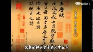 20130815《殷瑗小聚》北宋大觀特展--蘇東坡:赤壁賦 (蔣勳)