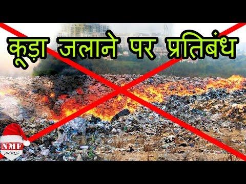 NGT ने खुले में कूड़ा जलाने पर लगाया Ban, Rule तोड़ने पर 25 हजार का दण्ड