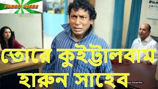 তোরে কুইট্টালবাম হারুন সাহেব || Mosharraf karim funny video ||Sikandar box akhon nij grame