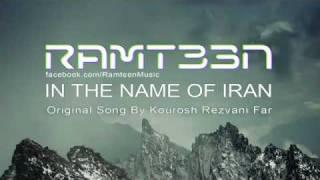 persian song Ramteen - In The Name Of Iran