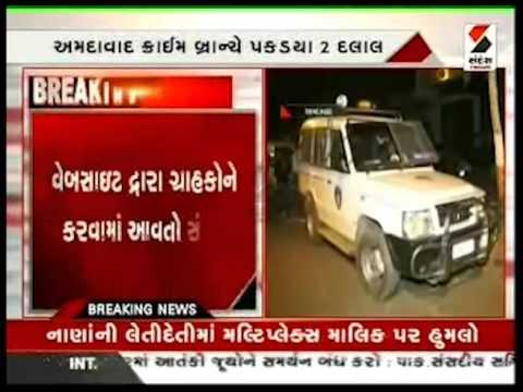 Sex Racket Exposed in Hotel Parth in Usmanpura at Ahmedabad