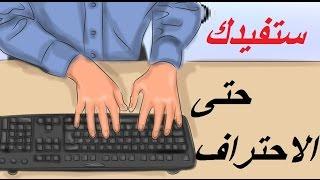 مواقع مفيدة لتعلم الكتابة على لوحة المفاتيح بدون النظر الى الكيبورد على الكمبيوتر و هاتف اندرويد