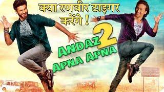 Andaz Apna Apna 2    Upcoming Movie    Ranveer Singh    Tiger Shroff