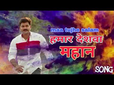 Xxx Mp4 Hamar Deshwa Mahan Pawan Singh Maa Tujhe Salam Movie Bhojpuri New Song 2018 3gp Sex