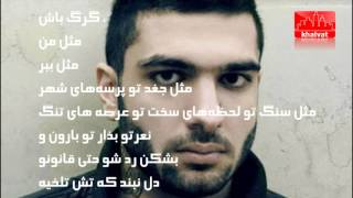 Hossein Eblis   Dekhoshi Lyrics   YouTube