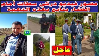 مصور فيديو دركي سطات أمام القضاء يتابع بهذه التهمة