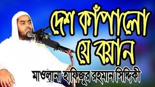 দেশ কাপালো যে বয়ান মাওলানা হাফিজুর রহমান সিদ্দিকী Maulana Hafizur Rahman Siddiki