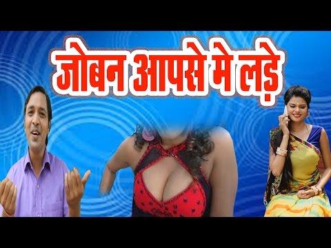 Xxx Mp4 दुनो जोबनवा आपस में करे फाइट ॥ Duno Jobanwa Aapas Me Kare Fait ॥ Nand Kumar ॥ Hit Song 2017 3gp Sex