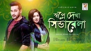 Bangla Romantic Drama | Shopne Dekha Cindrarela | ft Sojol, Tisha | 2018