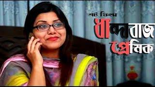 Dhandabaz Premic | ধান্দাবাজ প্রেমিক  | New Bangla Funny Short Film 2017 | Ft Jewel Brothers