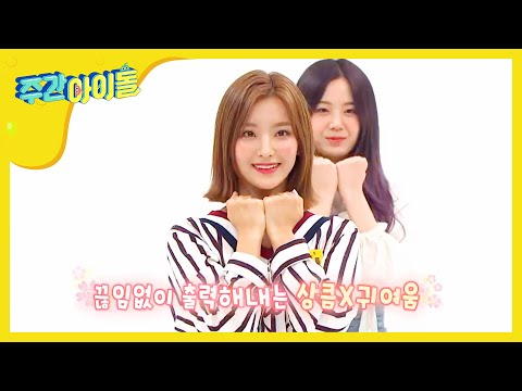 [Weekly Idol EP.377] fromis_9's 'LOVE BOMB' roller coaster dance ver.