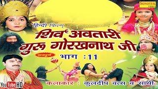 शिव अवतारी गुरु गोरखनाथजी भाग 11  || Shiv Awtari Guru Gorakh Nath Ji Vol 11 || Hindi Full Movies