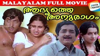 Watch A Super Hit malayalam Movie | Adhyathe Anuragam | Evergreen Malayalam Full Movie