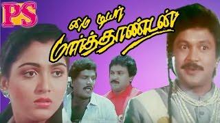 My Dear Marthadan-Prabhu,Kushboo,Goundamani,Covaisarala,Super Hit Tamil Full Comedy Movie