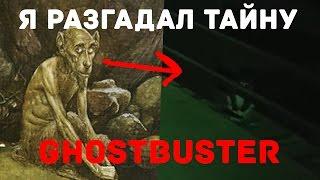РАЗОБЛАЧЕНИЕ #3 финального сезона GhostBuster... Сгоревшая Церковь с Призраками... Ужас ночи