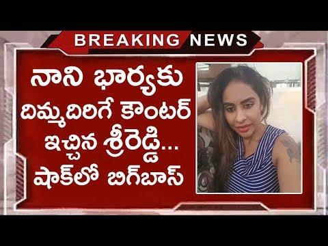Xxx Mp4 Sri Reddy Reacts To Nani S Wife Anjana S Comments Latest Celebrity Updates Tollywood Nagar 3gp Sex