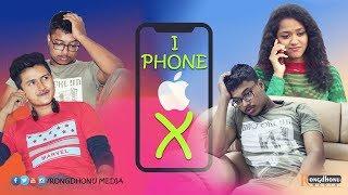 iPhone X | Bangla New Funny Video | Rongdhonu Media