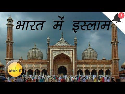 Xxx Mp4 How Islam Came To India इस्लाम भारत में कैसे आया 3gp Sex