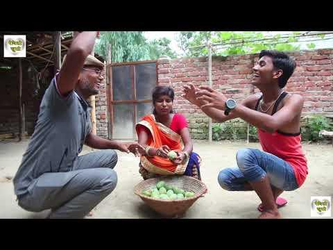 श्यामलाल के आम वाली से सेटिंग MAITHILI KHUSHI COMEDY