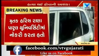Vadodara: Dead Body of Parul University Accountant Found from his Car at Kamati Baug | Vtv News