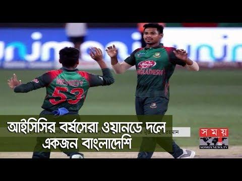 Xxx Mp4 আইসিসির বর্ষসেরা ওয়ানডে দলে একজন বাংলাদেশি ICC News Somoy TV 3gp Sex
