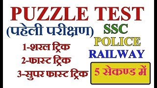 puzzle test reasoning in hindi :answer in 5 second