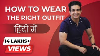 Kya Aapko SEXY Dikhna Hai? Ultimate HINDI Fashion Guide for Matching Clothes & Colours   BeerBiceps