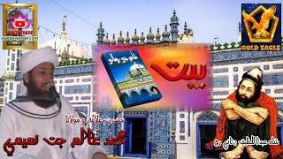 Shah Sain Bait By Mufti Muhammad Alam Jatt