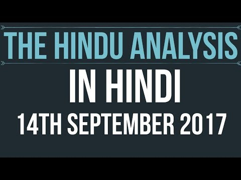 Xxx Mp4 Hindi 14 September 2017 The Hindu Editorial News Paper Analysis UPSC SSC RBI Grade B IBPS 3gp Sex