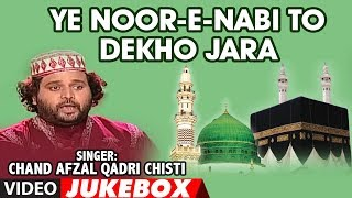 Ye Noor-E-Nabi : Chand Afzal Qadri Chishti || Shaan-E-Mohammad || T-Series IslamicMusic