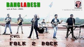 Bangladesh by Jewel & Folk 2 Rock (Full Song) 2016-New Hit Bangla Song