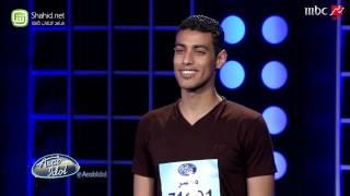 Arab Idol - مؤمن زكي - تجارب الأداء