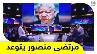 مرتضى منصور يهدد ويتوعد برنامج تونسي بسبب الكاميرا الخفية