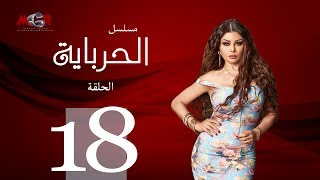 الحلقة الثامنة عشر - مسلسل الحرباية | Episode 18 - Al Herbaya Series
