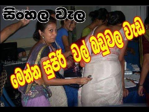 Sinhala Wela Katha Wal badu- School eke seen eka