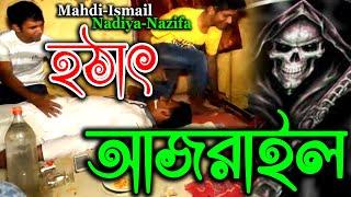 হঠাৎ আজরাইল পাঠাইয়া || বাংলা ইসলামী গজল || Hotath Azrail || Bangla Islamic Song Full HD