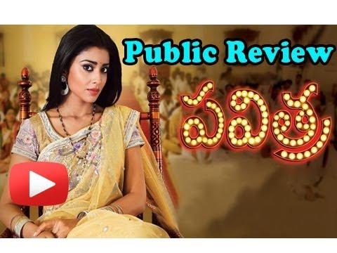 Xxx Mp4 Pavithra Telugu Movie Public Review Shriya Roja Tanikella Bharani Sai Kumar Ravi Babu HD 3gp Sex
