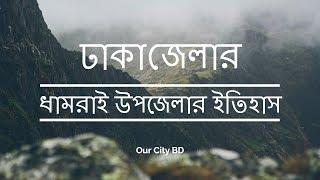 ঢাকা জেলার ধামরাই উপজেলার ইতিহাস ।। History of Dhamrai Upazila of Dhaka District