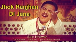 Jhok Ranjhan Di Jana | Sain Khawar | Virsa Heritage Revived | Punjabi | Folk