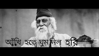 Jagorane Jay Bibhabori