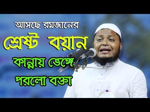 Xxx Mp4 আসছে ররমজানের শ্রেষ্ট কান্নার ওয়াজ Bangla Waz 2018 Maulana Raihan Uddin Ansari 3gp Sex