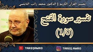د.محمد راتب النابلسي - تفسير سورة الفتح ( 1 \ 8 )