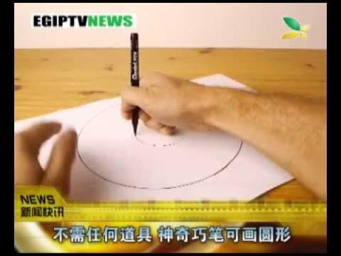 CQTV:不需任何道具 神奇巧笔可画圆形